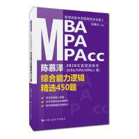 陈慕泽2020年管理类联考(MBA/MPA/MPAcc等)综合能力逻辑精选450题 9787300268668 陈慕泽