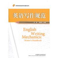英语写作规范(高等学校英语写作进阶系列)