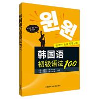 韩国语初级语法100(17新)