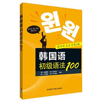 韩国语初级语法100(17新) 韩国语初级语法,一册在手自学不愁