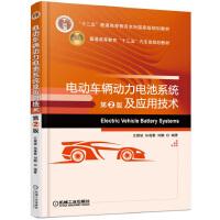 电动车辆动力电池系统及应用技术 第2版