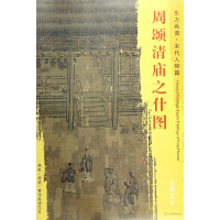 东方画谱・宋代人物画菁华高清摹本・周颂清庙之什图