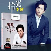 正版汽车载CD光盘 李健cd民谣音乐精选 异乡人专辑黑胶CD歌曲碟片