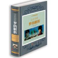 梦的解析(精装珍藏版)弗洛伊德代表作品 世界外国哲学 全彩原版图书 畅销哲学和宗教 经典心理学书籍畅销书 彩图版