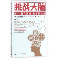 挑战大脑:151个智力游戏.贴士和诀窍