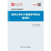 2021年贵州大学814管理学考研全套资料.