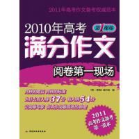 2010年高考满分作文阅卷现场 正版 《现场》编写组 9787501977604