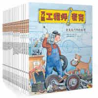 工程师麦克全套20册 3-4-5-6-7-8岁儿童图画书 幼儿绘本幽默有趣故事书 亲子启蒙早教读物 汽车飞机船舶等机械