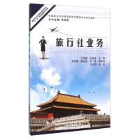 旅行社业务 9787113172619 王俊峰,宋靳奕 中国铁道出版社
