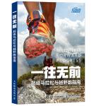 一往无前 超级马拉松与越野跑指南,【美】布朗恩鲍威尔(Bryon Powell),人民邮电出版社97871154048