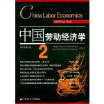 中国劳动经济学2(2007年第4卷)