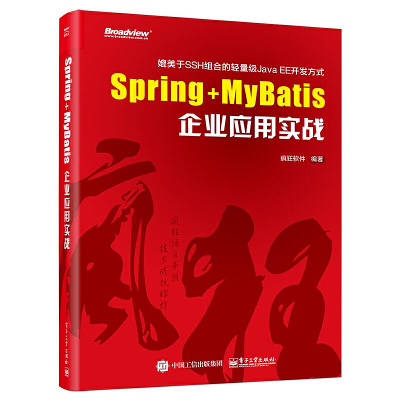Spring+MyBatis企业应用实战媲美于SSH组合的轻量级Java EE应用开发方式