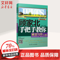 顾家北手把手教你雅思写作 5.0版(5.0版) 中国人民大学出版社