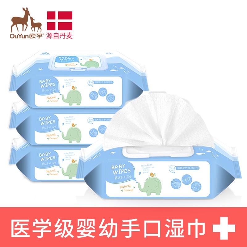 新生儿婴儿湿纸巾80抽4包带盖手口屁宝宝专用新生儿防红屁股湿巾棉柔湿巾