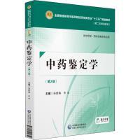中药鉴定学 供中药学、药学及相关专业使用(第2版) 中国医药科技出版社