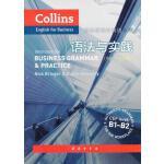 柯林斯商务英语:语法与实践 (英)布里格,斯威尼 著 商务印书馆 9787100103480