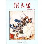 【新书店正版】闹天宫 刘继卣 绘 天津人民美术出版社