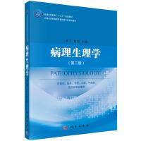病理生理学(第二版)