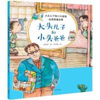 """《大头儿子和小头爸爸》(统编版小学语文教材必读书目。被浓浓父子情滋润的孩子更坚强。比动画片还要早、真正原汁原味的""""大头"""