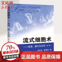 流式细胞术:原理、操作及应用(第2版) 陈朱波,曹雪涛 著