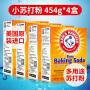 艾禾美小苏打粉454g*4盒 适用于婴幼儿奶瓶奶嘴玩具清洗 居家清洁好帮手多用途苏打粉去味防潮!