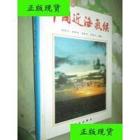 【二手旧书9成新】中国近海气候 (16开,精装) /阎俊岳等编著9787030034069