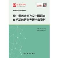2021年华中师范大学747中国语言文学基础研究考研全套资料