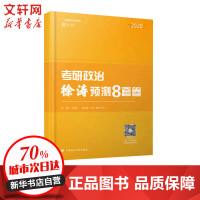 时代云图 云图8套卷系列 考研政治徐涛预测8套卷 2020 中国政法大学出版社