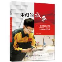 宋彪的故事/周琨 中国劳动社会保障出版社