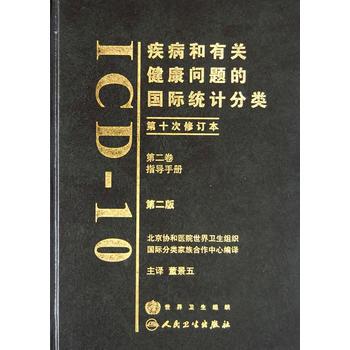 疾病和有关健康问题的国际统计分类(ICD10)(第2版)(第二卷) 正版书籍 限时抢购 当当低价 团购更优惠 13521405301 (V同步)