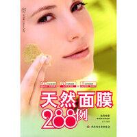 天然面膜288例-汉竹