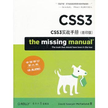 CSS3实战手册第三版(影印版)