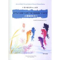 水墨中国经典幼儿故事绘本系列:小鲤鱼跳龙门(对英对照)