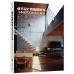 住宅�O��K�O解剖��:日本建筑��的居住智慧