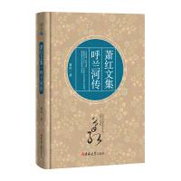 读经典-萧红文集 呼兰河传
