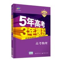曲一线2020B版 高考物理 五年高考三年模拟(全国卷Ⅰ及上海适用)5年高考3年模拟 五三B版专项测试