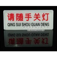 请随手关灯消毒池厨房指示标牌标志牌提示牌铭牌宣传标语门牌标识