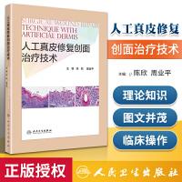 正版 人工真皮修复创面治疗技术 人民卫生出版社陈欣 周业平