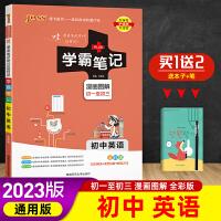 2022版PASS绿卡 学霸笔记初中英语人教版漫画图解全彩版状元提分笔记初一二三中考书