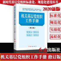 正版 2020新版 机关基层党组织工作手册(修订版) 红旗出版社