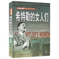 希特勒的女人们 无 著作 李乡状 编者 欧洲史社科 新华书店正版图书籍 团结出版社