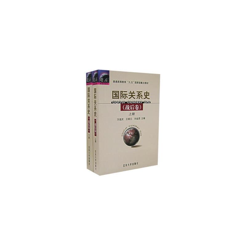 国际关系史(战后卷)(上下册)(全两册) 正版书籍 限时抢购 当当低价 团购更优惠 13521405301 (V同步)