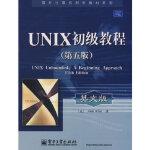 UNIX初级教程(第五版)(英文版) (美)埃弗扎(Afzal,A.) 电子工业出版社