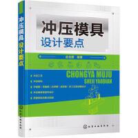 冲压工艺模具设计书籍 冲压模具设计要点 结构原理设计要点 模具设计与制造技术书籍