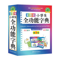 华语教学:彩图版小学生全功能字典(修订版)