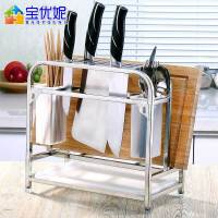 宝优妮 不锈钢刀架砧板架菜板架多功能刀座刀具用品置物架厨房用具
