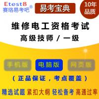 2019年维修电工(高级技师/一级)职业资格考试易考宝典软件 (ID:520)