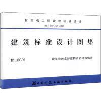 甘肃省工程建设标准设计 DBJT25-164-2018 建筑标准设计图集 甘18G01 建筑边坡支护结构及防排水构造