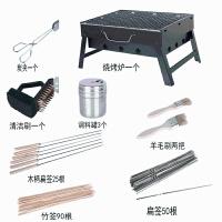 烧烤炉 套餐 烧烤配件 烧烤签 烧烤木炭 碳烤工具