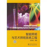 智能照明与艺术照明系统工程【正版图书,品质保障】